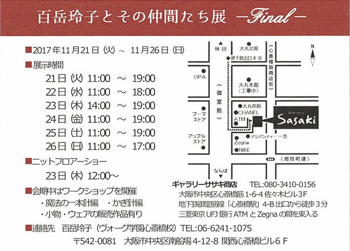 20171121hyakusensei2.jpg