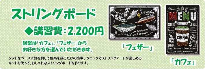<ストリングボード>◆講習費:2,200円