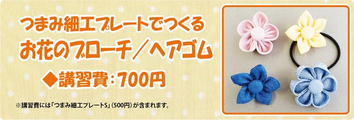 <つまみ細工プレートでつくる お花のブローチ/ヘアゴム>◆講習費:700円<br />