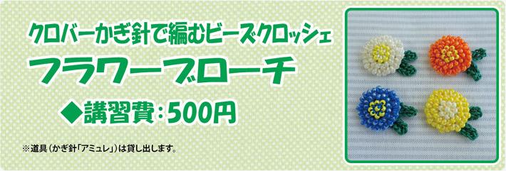 <クロバーかぎ針で編むビーズクロッシェ フラワーブローチ>◆講習費:500円