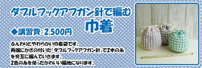「ダブルフックアフガン針で編む巾着」◆講習費:2,500円