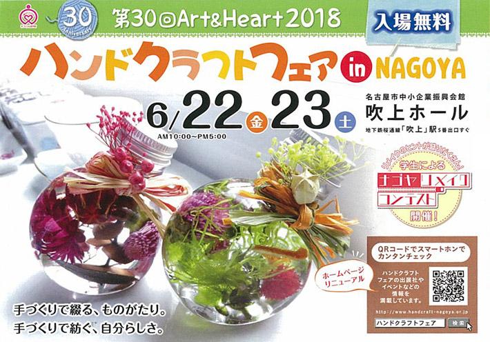 2018nagoya01.jpg