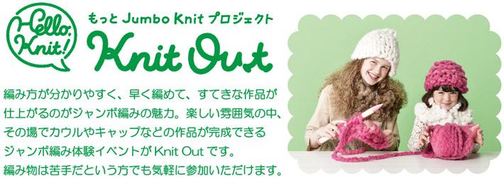 ハローニット  Knit Out ニットアウトとは・編み方が分かりやすく、早く編めて、すてきな作品が仕上がるのがジャンボ編みの魅力。楽しい雰囲気の中、その場でカウルやキャップなどの作品が完成できるジャンボ編み体験イベントがKnit Outです。あみものは苦手だという方でも気軽に参加いただけます。