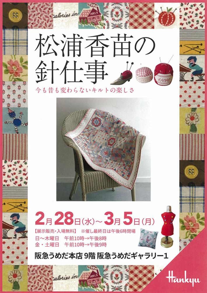 228_hankyu1.jpg