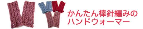 knitweek_yamahisyo.jpg