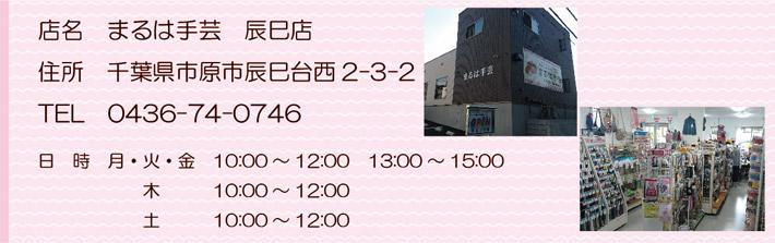 まるは手芸 辰巳店 千葉県市原市辰巳台西2-3-2 T E L.  0436-74-0746