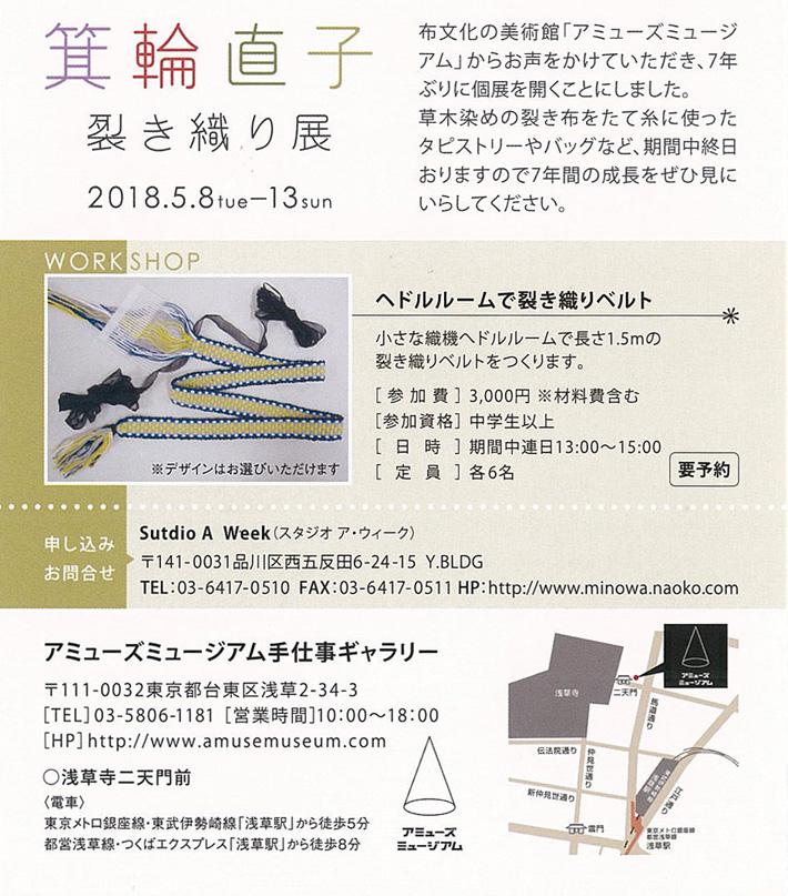 minowanaokosensei2.jpg