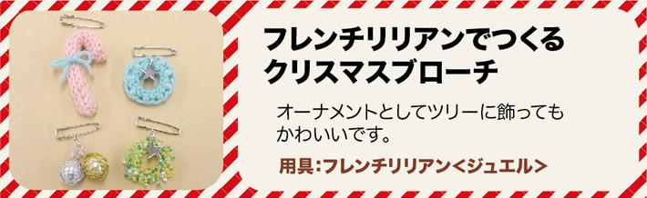 フレンチリリアンでつくるクリスマスブローチ
