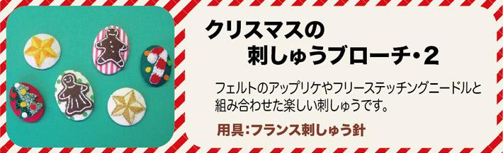 クリスマスの刺しゅうブローチ・2
