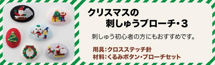 クリスマスの刺しゅうブローチ・3
