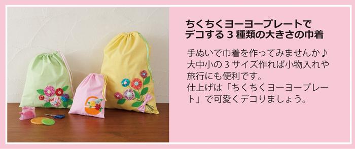 haru_no_tedukuri_02.jpg