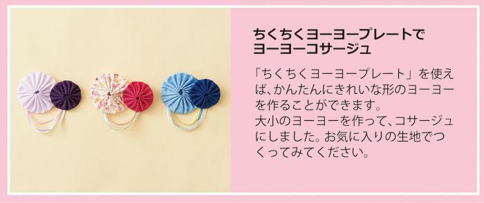 haru_no_tedukuri_03.jpg