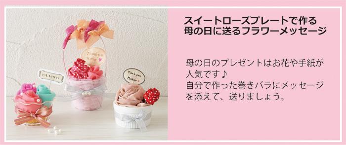 haru_no_tedukuri_07.jpg