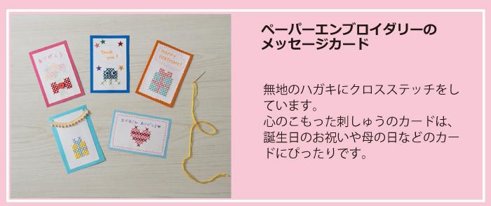 haru_no_tedukuri_11.jpg