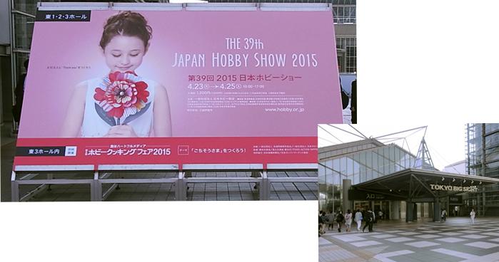 hobby-sho2015-1.jpg