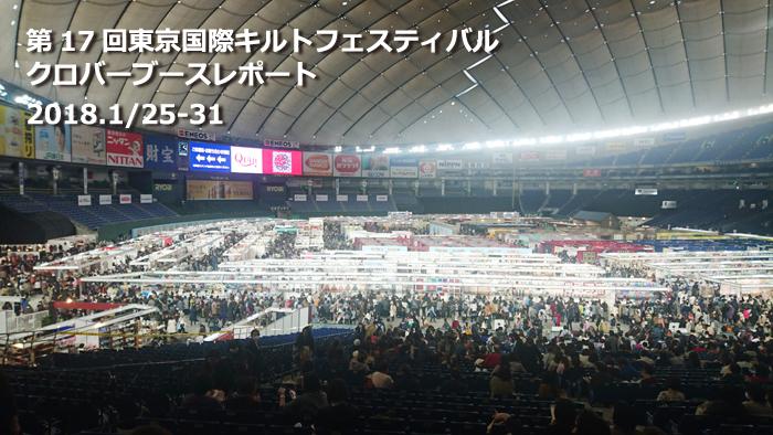 tokyo_kokusai_qf_01.jpg