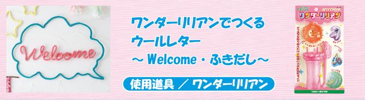 ワンダーリリアンでつくるウールレター~Welcome・ふきだし~