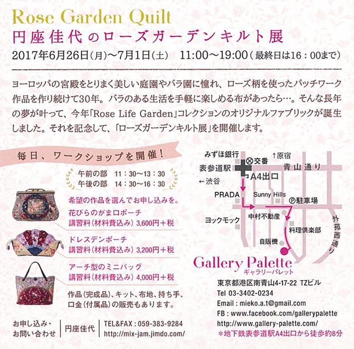 roseibes2017.jpg