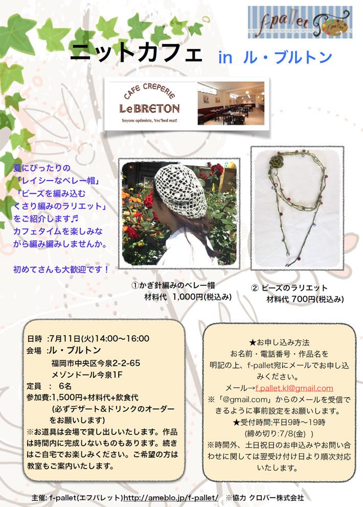 20170711hukuoka.jpg