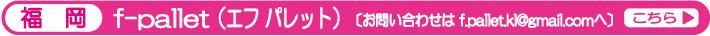 福岡 f-pallet(エフ パレット)お問い合わせは f.pallet.kl@gmail.comへ
