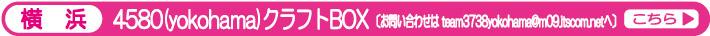 横浜 4580(yokohama)クラフトBOX お問い合わせは team3738yokohama@m09.itscom.netへ