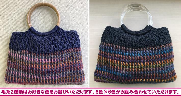 毛糸2種類はお好きな色をお選びいただけます。6色×6色から組み合わせていただけます