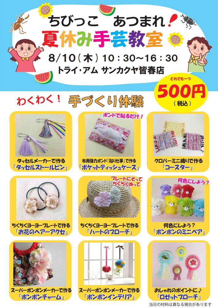 810natuyasumi.jpg
