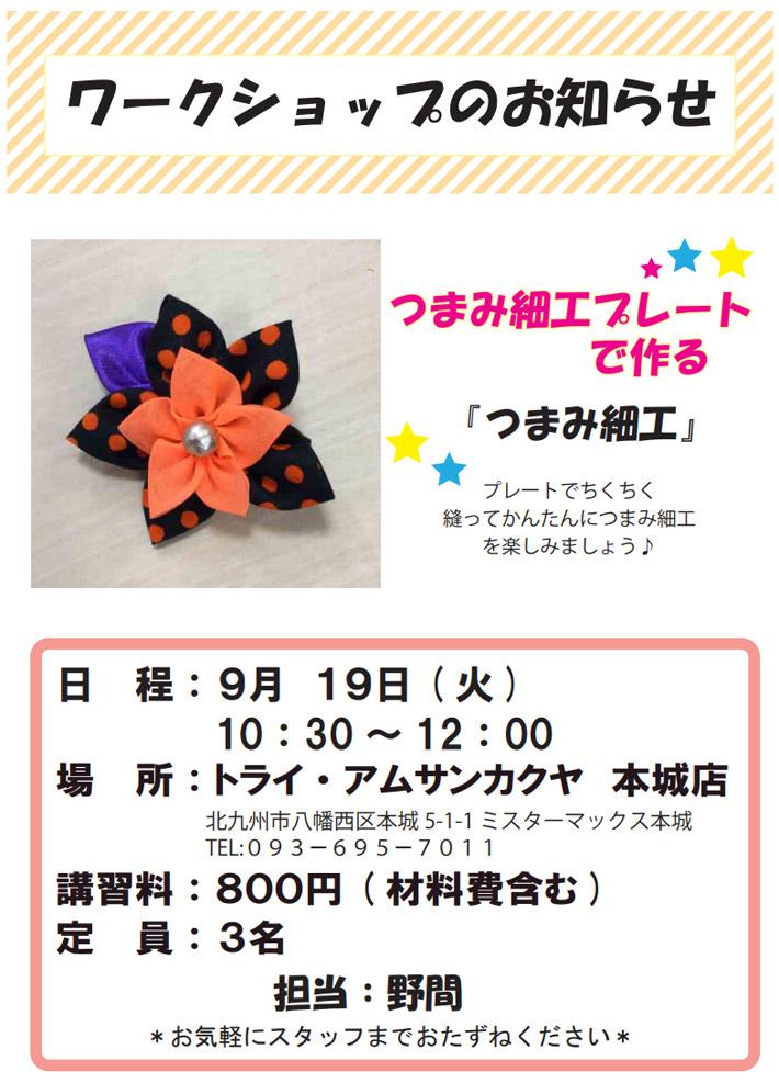 919sankakuyasama.jpg