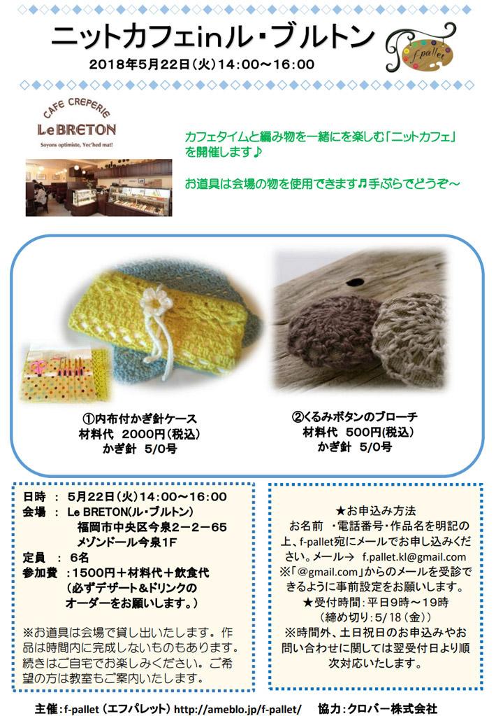 hukuoka201805.jpg