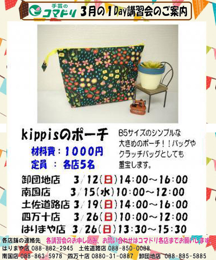 image_convert_matodai.jpg