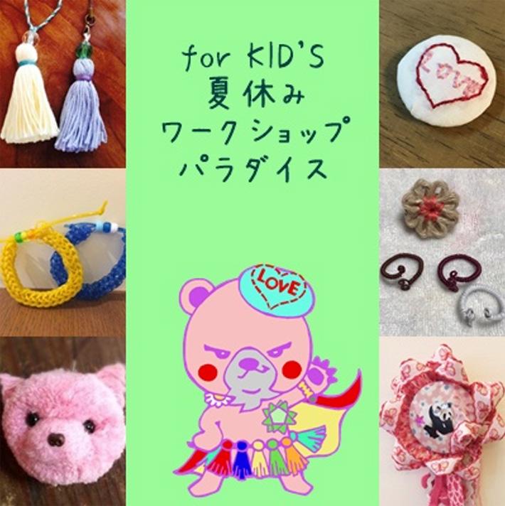 kids722.jpg