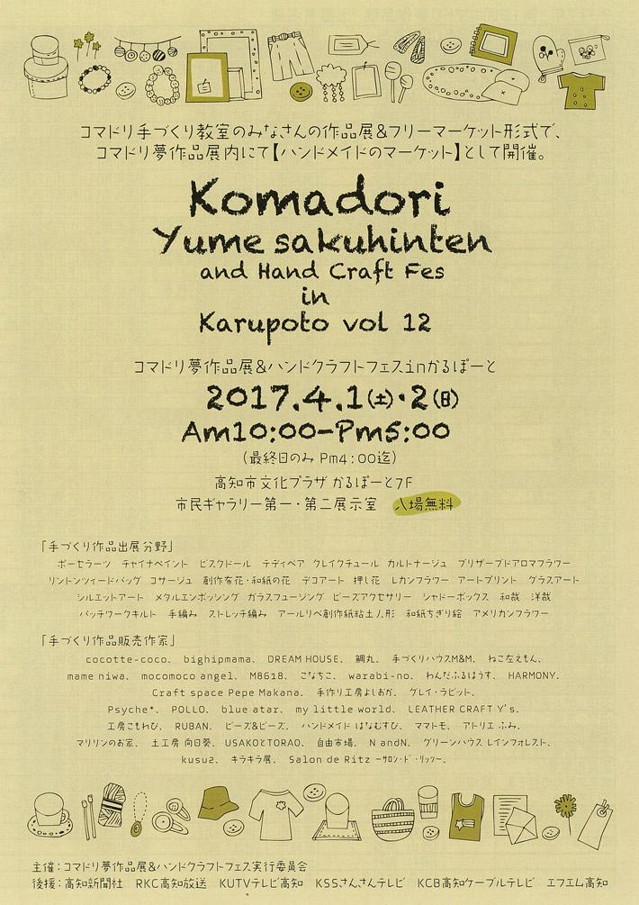 komadorisama2.jpg