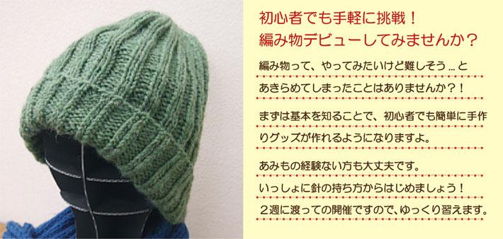 初心者でも手軽に挑戦!編み物デビューしてみませんか?編み物って、やってみたいけど難しそう...とあきらめてしまったことはありませんか?!まずは基本を知ることで、初心者でも簡単に手作りグッズが作れるようになりますよ。初心者さんでも手軽に挑戦!編み物デビューしてみませんか。