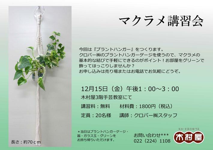 makuramekimurhttp://www.clover.co.jp/seihin/planthanger.htmlayasama.jpg