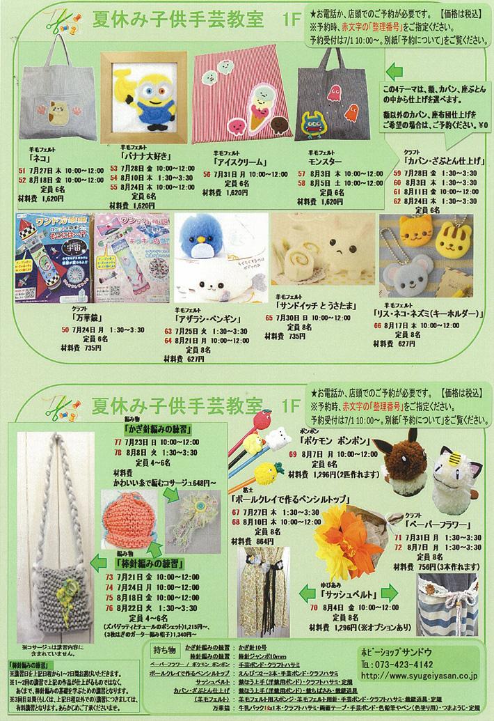 natuyasumi_1.jpg