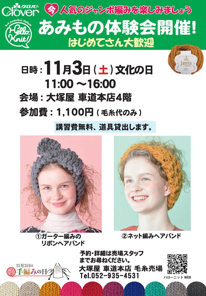 otsukaya113.jpg