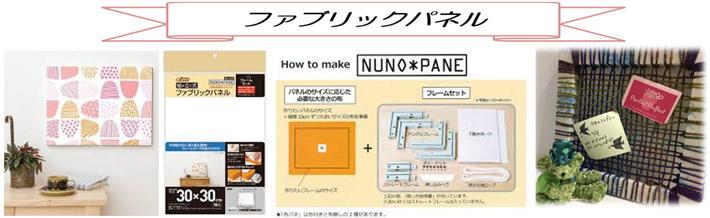 tokyo201802nunopane.jpg