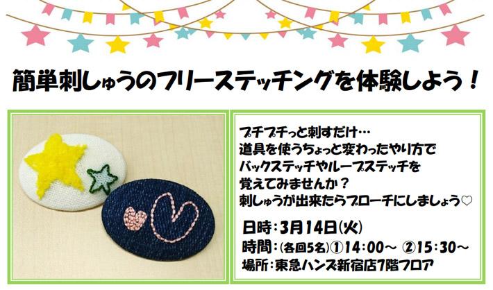 tokyu_sinjyuku.jpg