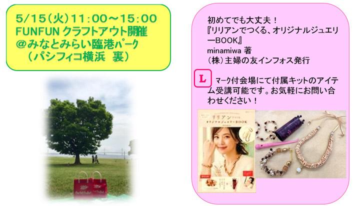 yokohama201805_2.jpg
