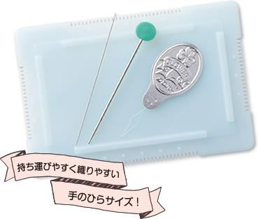 カード型ビーズ織り機 持ち運びやすく織りやすい手のひらサイズ!