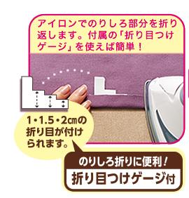 アイロンでのりしろ部分を折り返します。付属の「折り目つけゲージ」を使えば簡単!